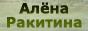 АЛЕНА РАКИТИНА – Литературно-информационный сайт