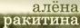 АЛЕНА РАКИТИНА – Стихи и проза